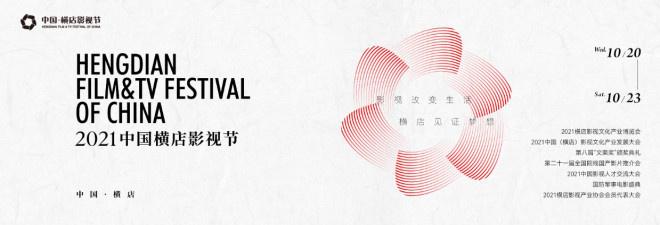 """横店影视节将于10月下旬举行 主题""""影·向未来"""""""