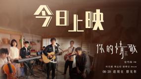 《你的情歌》片尾宣传曲《Hello & Goodbye》MV
