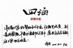 电影《四?!饭阒萆鼻?导演韩寒手写信寄语剧组