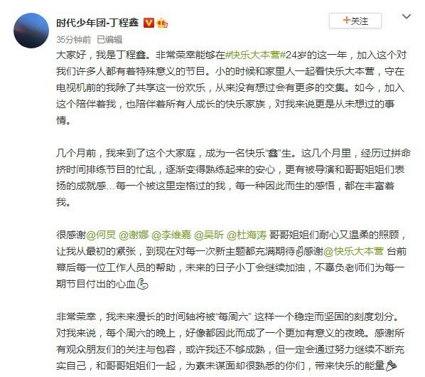 《【杏鑫娱乐待遇】打破15年惯例第一人!丁程鑫回应加入快乐家族》
