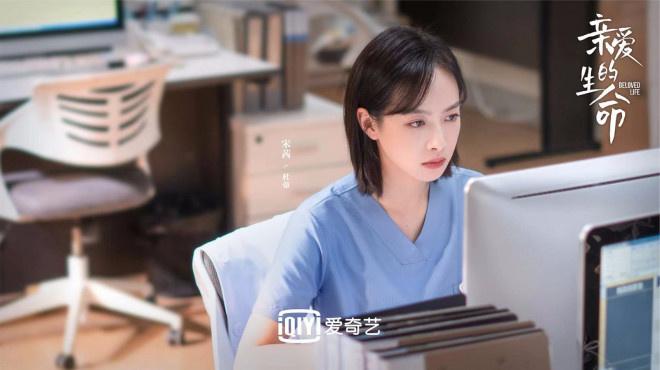 《【杏鑫平台佣金】宋茜《亲爱的生命》正式官宣 挑战饰演妇产科医生》