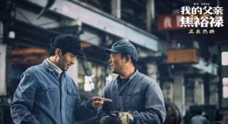 《我的父亲焦裕禄》发片段 焦裕禄保人才发展工业