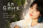 爱情片《你的情歌》推广曲上线 歌手姚慧暖心开唱