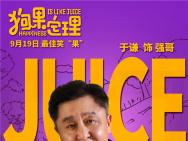 《狗果定理》曝预告定档9.19 于谦贾冰拯救不开心