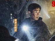 《峰爆》聚焦凡人英雄 朱一龙黄志忠投身绝境救援
