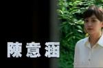 """《诡扯》发预告片 陈意涵与老公合作扮演""""女鬼"""""""