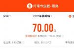 暑期档总票房破70亿!《中国医生》13.18亿领跑