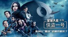 """《星球大战外传:侠盗一号》影评:如何成为""""星战""""中的亮眼之作?"""