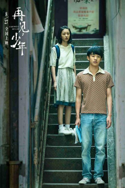 《再见,少年》公映 张子枫张宥浩直面残酷青春