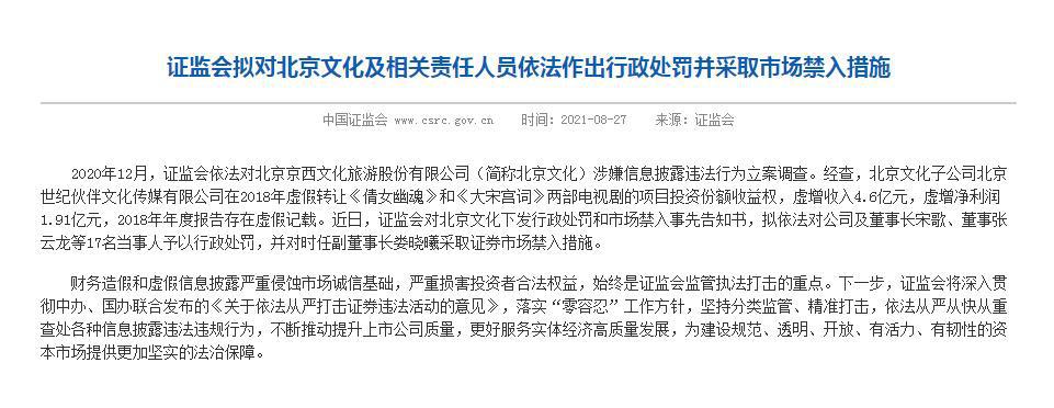 证监会处罚北京文化及相关人员 采取市场禁入措施