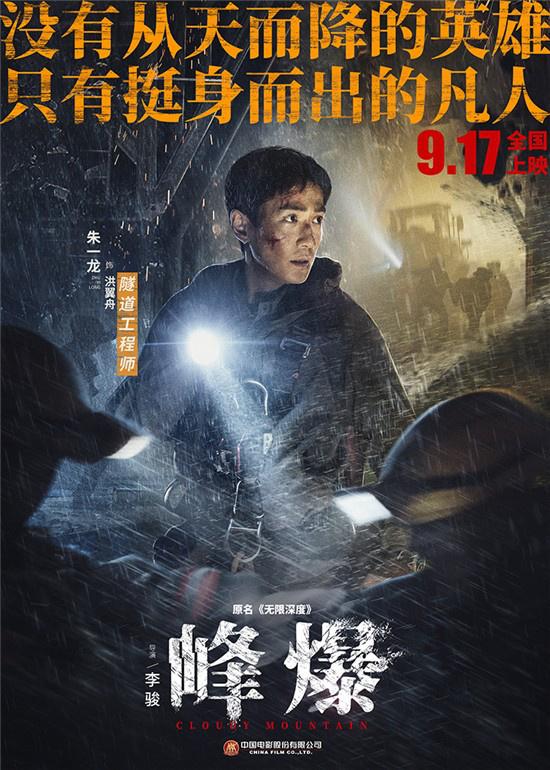 《峰爆》曝新预告 朱一龙上演逆行张国立重磅加盟