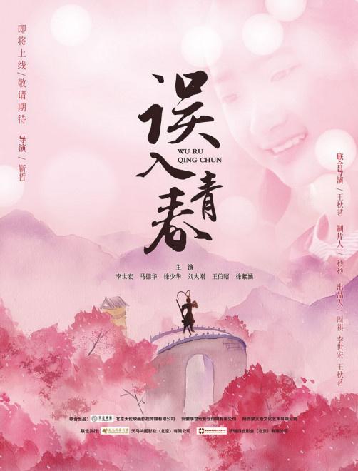 西游记原班人马加盟 励志电影《误入青春》上映