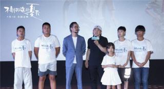 《不期而遇的夏天》走进江西宜春 聚焦留守儿童