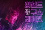 《南方车站的聚会》发布韩版海报 胡歌雨夜骑行