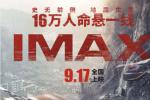 《峰爆》9月17日上映 朱一龙黄志忠上演绝境救援