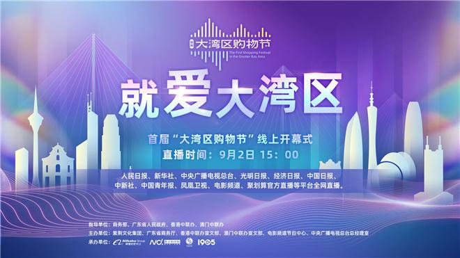 首届粤港澳大湾区购物节9月2日开幕 将全网直播