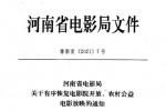河南9月1日起有序恢复电影院开放 要求控制上座率