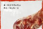 9月2日,是第八批在韩志愿军烈士遗骸回国的日子。由宋坤儒执导的抗美援朝志愿军老兵纪录电影《1950他们正年轻》也将于9月3日在全国上映。