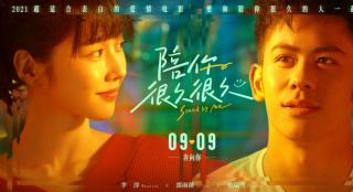 电影《陪你很久很久》曝预告 李淳邵雨薇深情对视