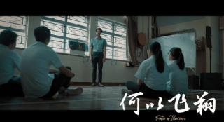 电影《何以飞翔》曝光终极预告 书写动人家庭故事
