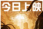"""9月3日,电影《明日之战》正式登陆全国院线,并发布""""今日上映""""海报。作为九月必看的好莱坞视效爽片,一场地球上的终极决战终于拉开帷幕。电影由克里斯·麦凯执导,""""星爵""""克里斯·帕拉特、伊冯娜·斯特拉霍夫斯基、J·K西蒙斯主演,讲述了三十年后,地球遭受末日怪兽白长钉的侵袭,人类伤亡惨重,濒临灭绝。为扭转命运,人类与怪兽之间的存亡之战正式打响!"""