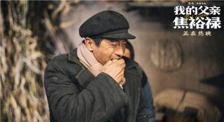 《我的父亲焦裕禄》曝正片片段 展现榜样大爱担当