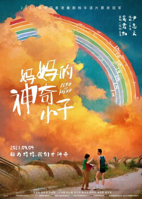 《妈妈的神奇小子》曝海报 胡歌刘昊然周冬雨力荐