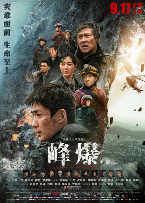 《峰爆》曝终极海报 朱一龙演绎凡人英雄9.11点映