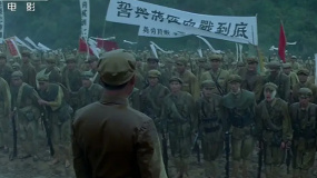 电影《大进军·南线大追歼》 解放军不流血解放长沙