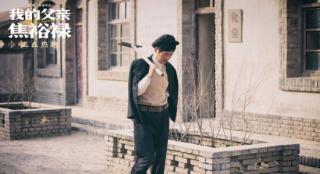 《我的父亲焦裕禄》获好评 用诗意述说真实故事