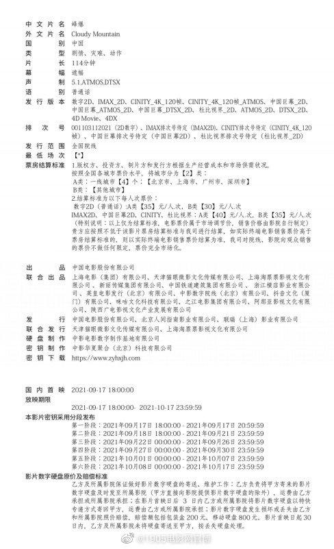 朱一龙《峰爆》发行通知曝光 影片全长114分钟