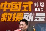 由李骏执导,朱一龙、黄志忠、陈数、焦俊艳领衔主演的年度灾难巨制《峰爆》将于9月17日上映,9月11日点映,现已正式开启预售。自定档以来,影片收获好评不断,引发无数网友的共情与期待。