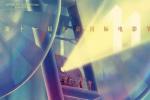 重启!第十一届北京国际电影节9月21日-29日举办