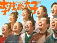 《李茂换太子》定档12月31日 马丽常远爆笑贺岁