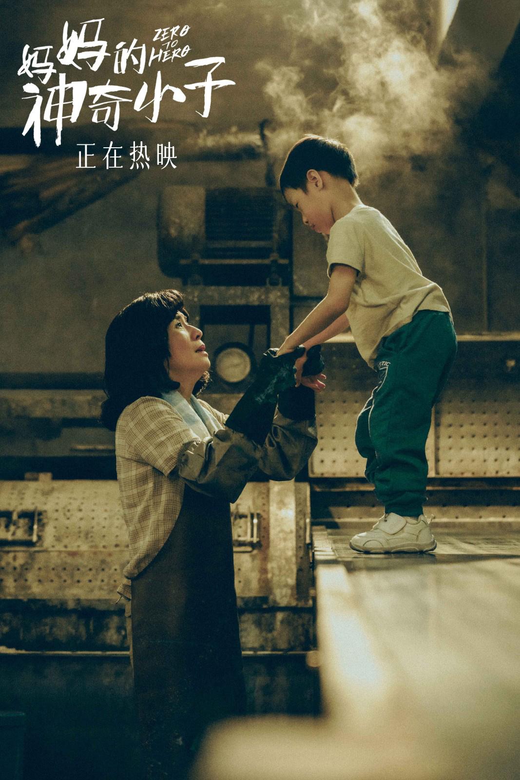 《妈妈的神奇小子》曝新片段 苏桦伟奋力跑赢火车