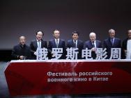 俄罗斯电影周在京开幕 电影人贾樟柯张光北等亮相