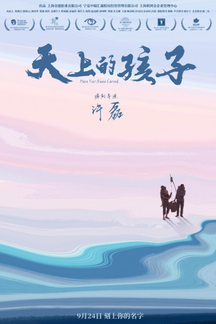 胡玫监制《天上的孩子》发布概念海报 定档9.24(多图