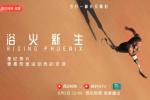 走进残奥运动员幕后!纪录片《浴火新生》9.2上线