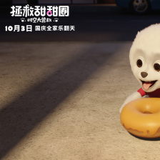 拯救甜甜圈:时空大营救