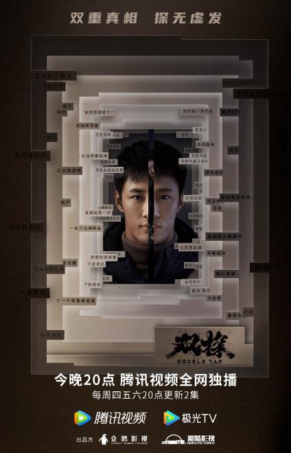 《双探》定档9.9 段奕宏大鹏共赴极寒之地探案