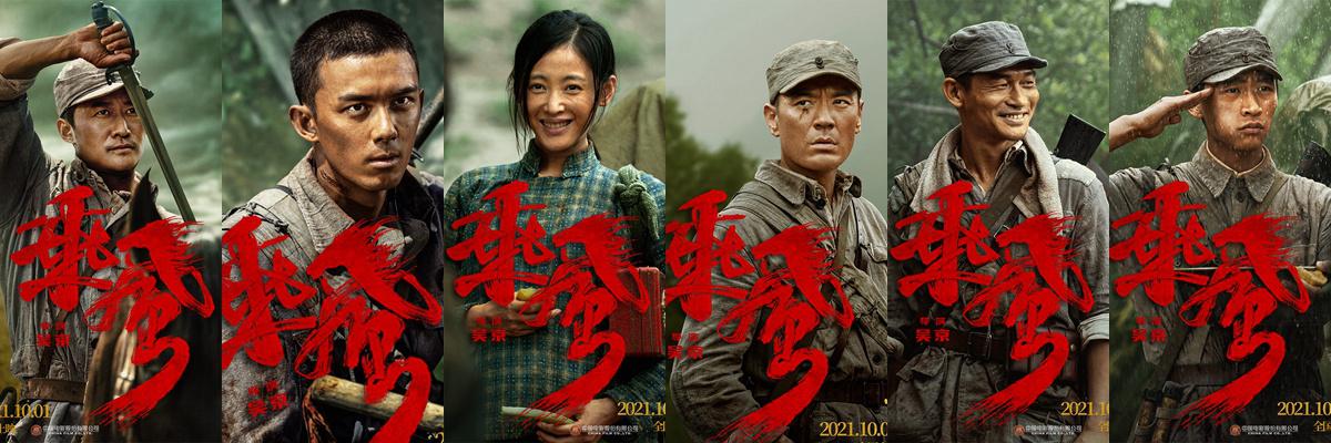 《我和我的父辈》曝《乘风》阵容 吴京率硬汉铁骑