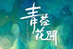 《青苔花开》曝预告定档10月22日 讲述别样师生情