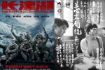 北影节开闭幕影片揭晓:《长津湖》《兰心大剧院》