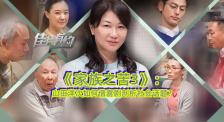 《家族之苦3》影评:细节制胜,山田洋次的家庭喜剧你看过几部?