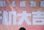 由徐峥监制,任鹏远导演,刘瑞芳担任总制片人,李晨、卢靖姗、涂松岩、谢可寅、曹卫宇、段博文、裴魁山、李萍等出演的电影《成为赢家》正式开机!王牌阵容闪亮集结,共同开启风起云涌的商战世界。