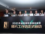 金鸡青年导演选拔路演 优秀项目或将电影节首映