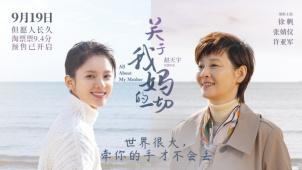 《关于我妈的一切》主题曲《牵一双手》MV