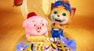《探探猫人鱼公主》曝主题曲MV 将于中秋节点映