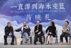 9月13日,贾樟柯新作《一直游到海水变蓝》在北京首映。贾樟柯携影片主要人物梁鸿亮相映后见面会,作家王蒙、梁晓声,北大中文系教授戴锦华等嘉宾也出席活动并分享了各自的观影感受。