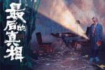《最后的真相》曝海报定档12.3 黄晓明和闫妮主演